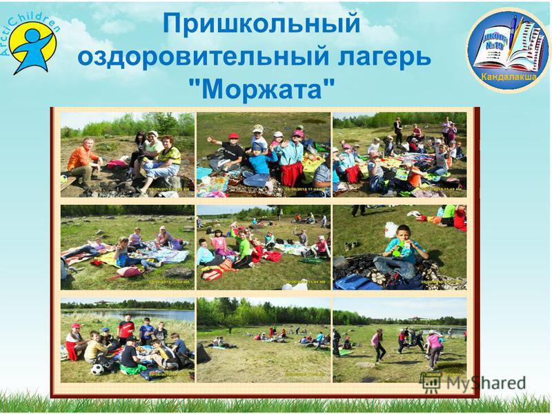 Пришкольный оздоровительный лагерь Моржата Кандалакша
