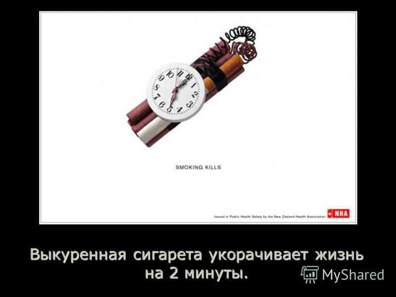 Выкуренная сигарета укорачивает жизнь на 2 минуты.