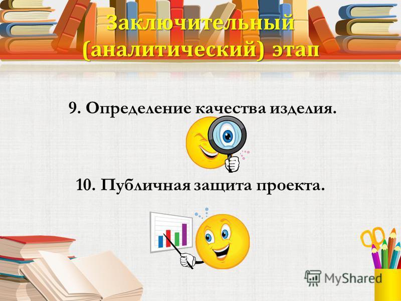 Заключительный (аналитический) этап 9. Определение качества изделия. 10. Публичная защита проекта.