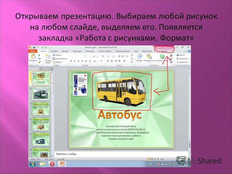 Открываем презентацию. Выбираем любой рисунок на любом слайде, выделяем его. Появляется закладка «Работа с рисунками. Формат»