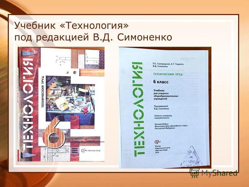 Учебник «Технология» под редакцией В.Д. Симоненко