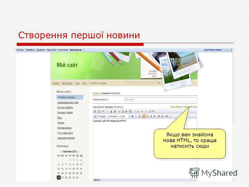 Створення першої новини Якщо вам знайома мова HTML, то краще натисніть сюди Якщо вам знайома мова HTML, то краще натисніть сюди