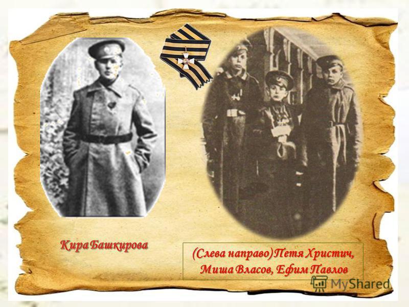 (Слева направо) Петя Христич, Миша Власов, Ефим Павлов