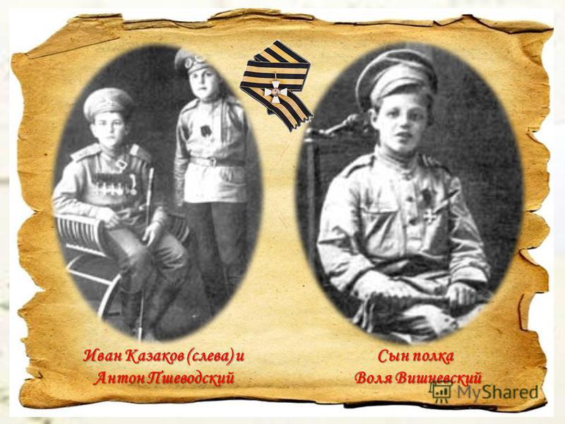 Иван Казаков (слева) и Антон Пшеводский Сын полка Воля Вишневский Воля Вишневский