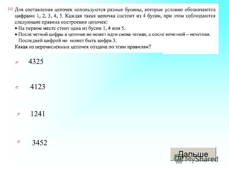 4325 1241 3452 4123 14)