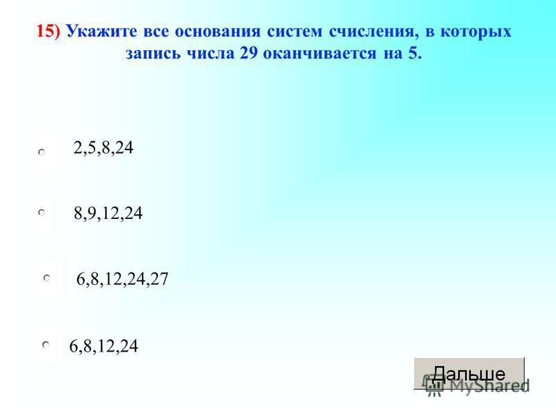 6,8,12,24 15) Укажите все основания систем счисления, в которых запись числа 29 оканчивается на 5. 8,9,12,24 6,8,12,24,27 2,5,8,24