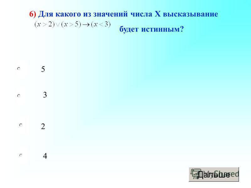 2 3 4 5 6) Для какого из значений числа Х высказывание будет истинным?
