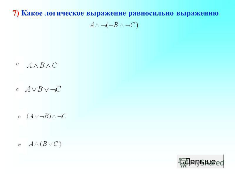 7) Какое логическое выражение равносильно выражению