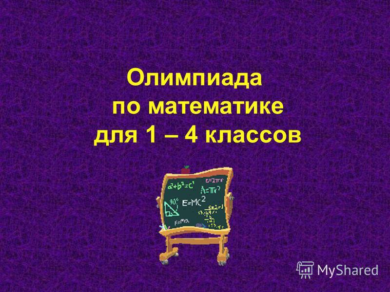 Олимпиада по математике для 1 – 4 классов