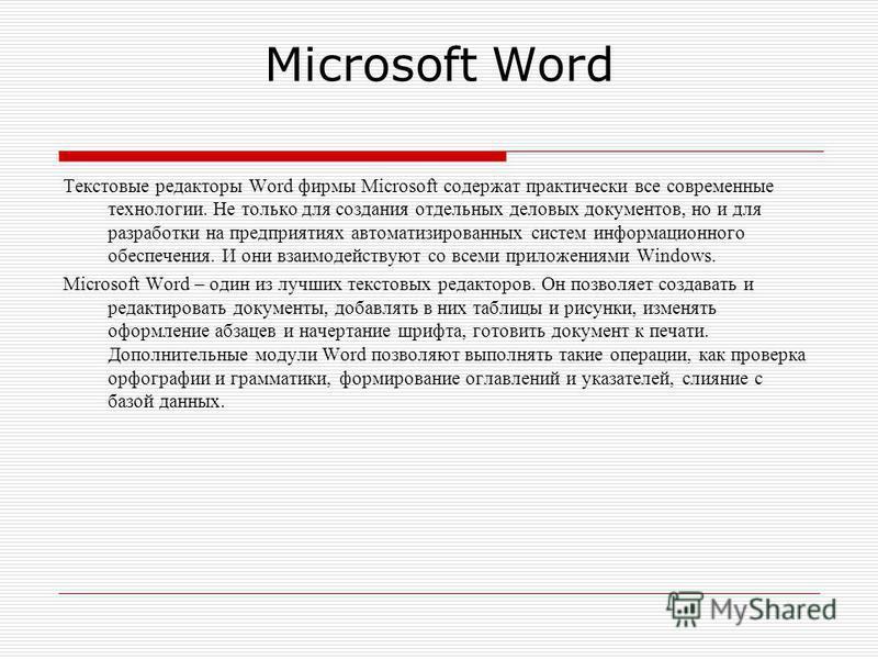 Microsoft Word Tекстовые редакторы Word фирмы Microsoft содержат практически все современные технологии. Не только для создания отдельных деловых документов, но и для разработки на предприятиях автоматизированных систем информационного обеспечения. И