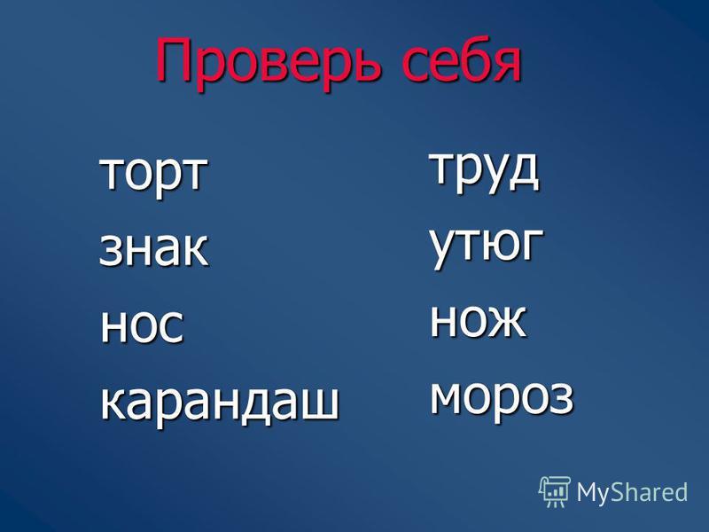 В два столбика тор [ т ] тру [ т ] но [ ш ] карандаш [ ш ] утюг [ к ] сна [ к ] моро [ с ] но [ с ]