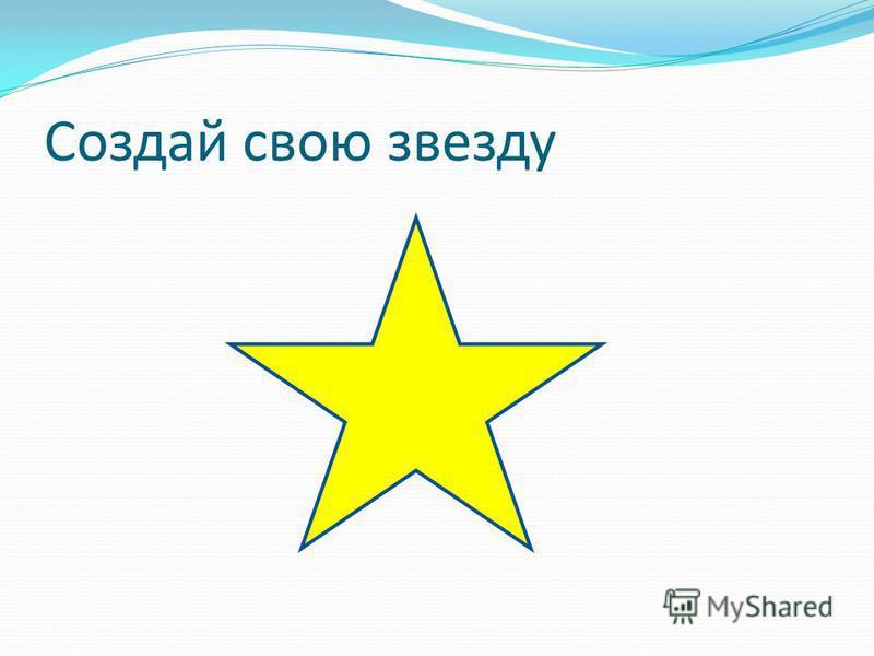 Создай свою звезду