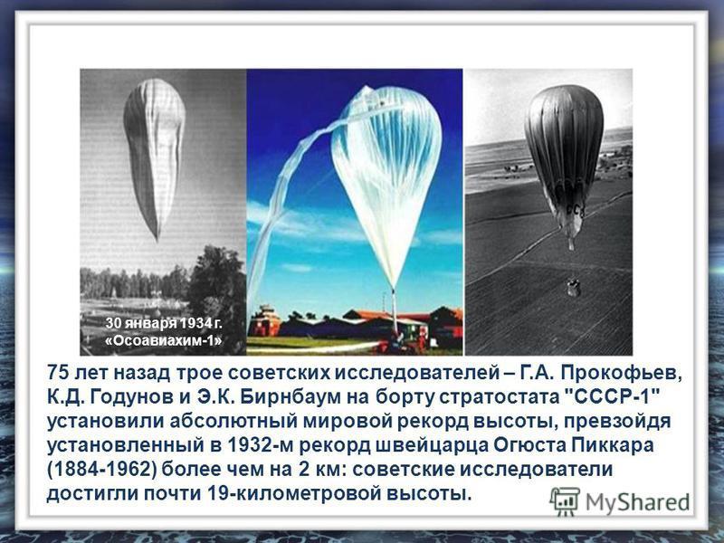 30 января 1934 г. «Осоавиахим-1» 75 лет назад трое советских исследователей – Г.А. Прокофьев, К.Д. Годунов и Э.К. Бирнбаум на борту стратостата