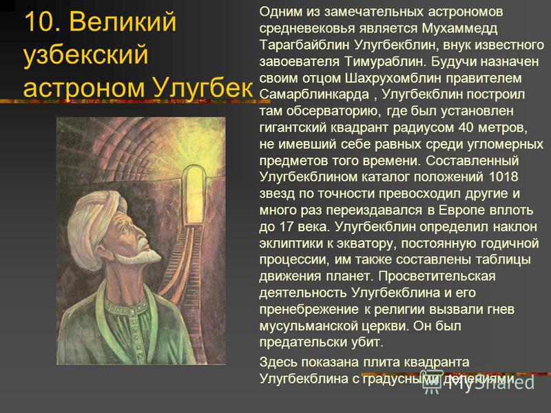 9. Представления о мире в средневековье В средние века под влиянием католической церкви произошел возврат к примитивным представлениям древности о плоской Земле и опирающимся на нее полушарии неба. Здесь изображено наблюдения неба с примитивными инст