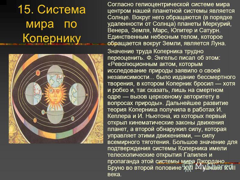 14. Портрет Коперника Великий польский ученый Николай Коперник (14731543) произвел революцию в мировоззрении, доказав, что Земля не находится в центре мира, а является рядовой планетой, обращающейся вокруг Солнца. Сын купца, Коперник получил прекрас