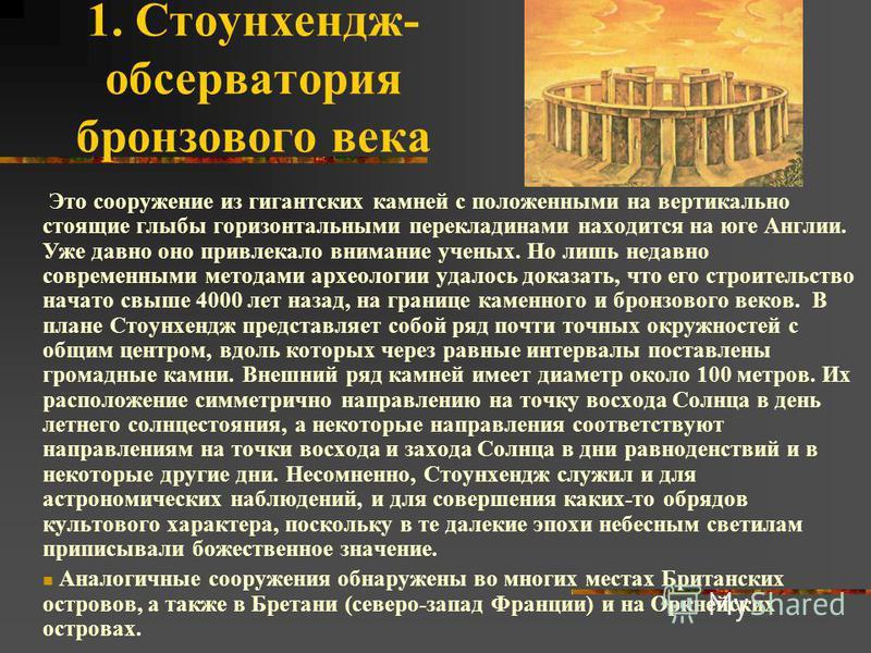 * Содержание * 10. Великий узбекский астроном Улугбек 11. Определение положения в открытом море с помощью секстанта 12. Небесный глобус 13. Кабинет астронома начала 16 века 14. Портрет Коперника 15. Система мира по Копернику 16. Солнце и кометы на ст