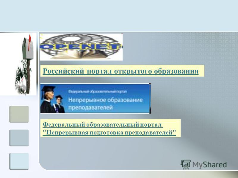 Российский портал открытого образования Федеральный образовательный портал Непрерывная подготовка преподавателей