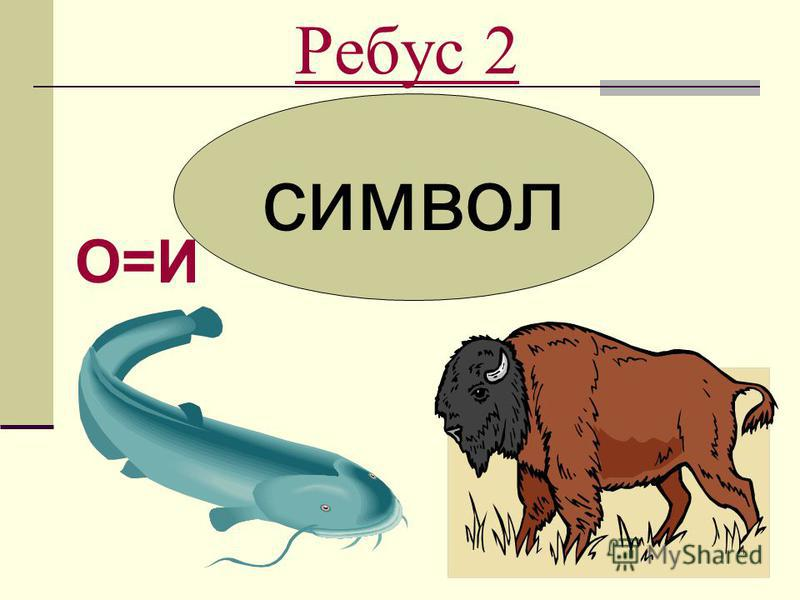 Ребус 2 О=И символ