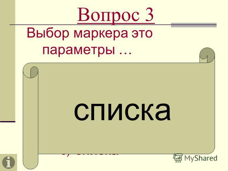 Вопрос 3 Выбор маркера это параметры … 1) символа 2) таблицы 3) страницы 4) абзаца 5) списка списка