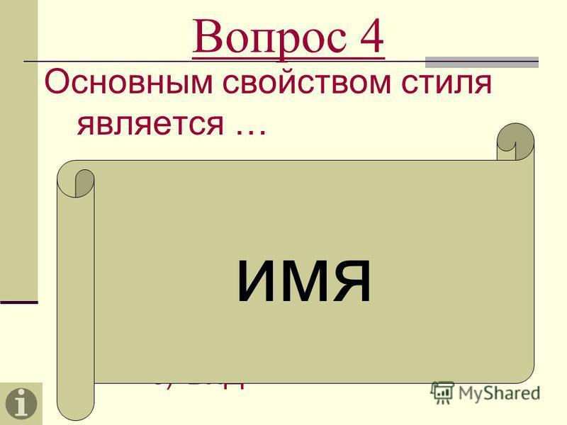 Вопрос 4 Основным свойством стиля является … 1) размер 2) выравнивание 3) интервал 4) имя 5) вид имя