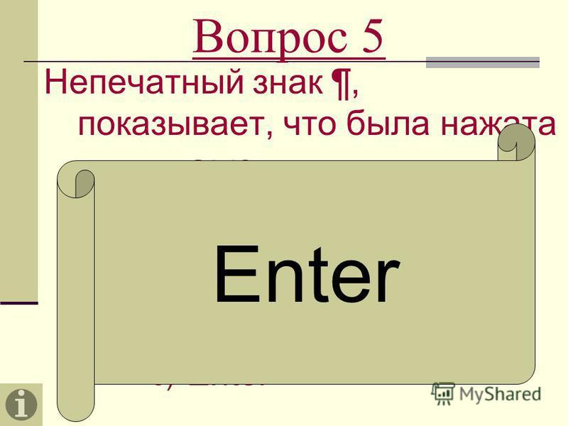 Вопрос 5 Непечатный знак ¶, показывает, что была нажата 1) Shift 2) Alt 3) Ctrl 4) Tab 5) Enter Enter