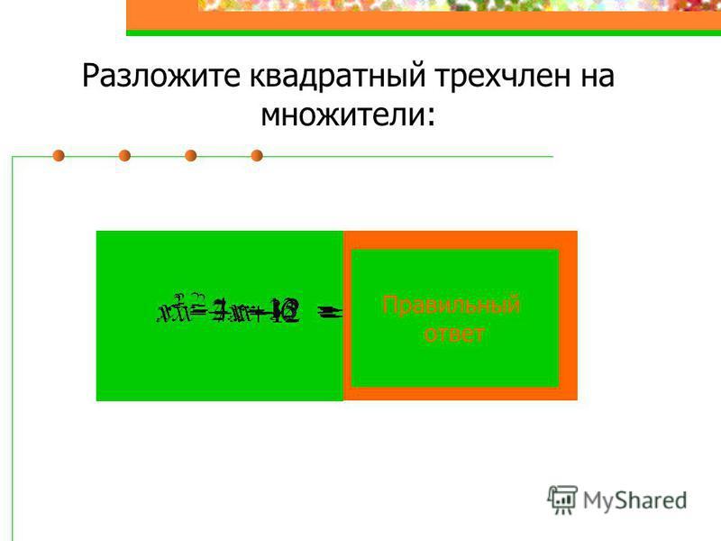 Разложите квадратный трехчлен на множители: Правильный ответ