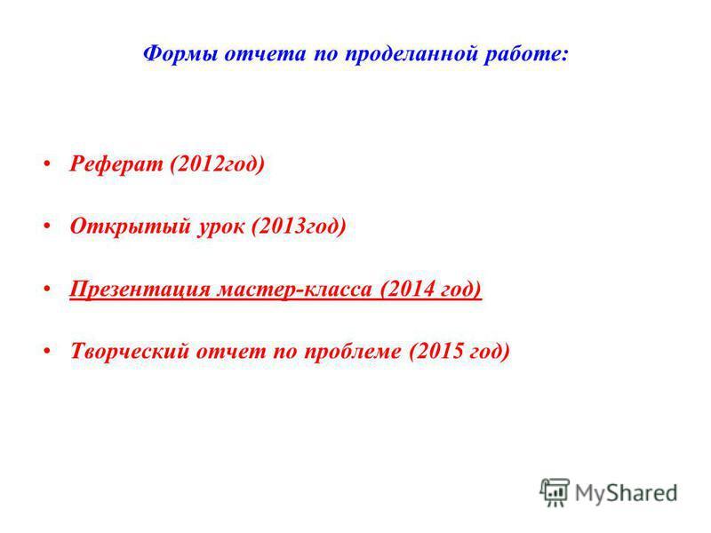 Презентация на тему ПЛАН САМООБРАЗОВАНИЯ УЧИТЕЛЯ МАТЕМАТИКИ МБОУ  8 Формы отчета по проделанной работе Реферат