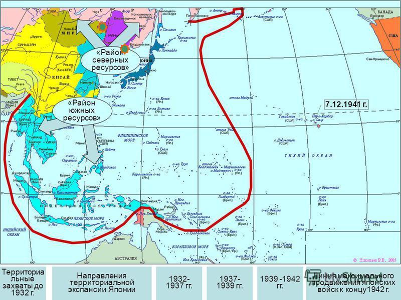 Территориа льные захваты до 1932 г. 1932- 1937 гг. 1937- 1939 гг. 1939 -1942 гг. Линия максимального продвижения японских войск к концу 1942 г. Направления территориальной экспансии Японии «Район южных ресурсов» «Район северных ресурсов» 7.12.1941 г.