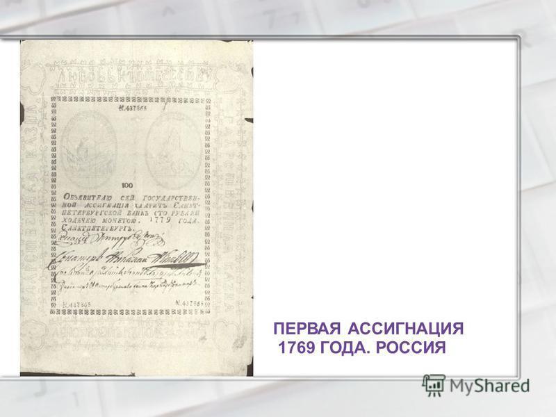 ПЕРВАЯ АССИГНАЦИЯ 1769 ГОДА. РОССИЯ