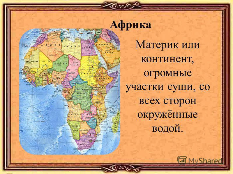 Африка Материк или континент, огромные участки суши, со всех сторон окружённые водой.