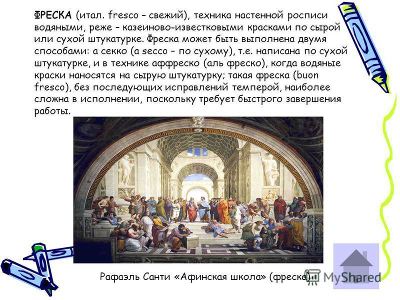 ФРЕСКА (итал. fresco – свежий), техника настенной росписи водяными, реже – казеиново-известковыми красками по сырой или сухой штукатурке. Фреска может быть выполнена двумя споспбами: а секко (a secco – по сухому), т.е. написана по сухой штукатурке, и
