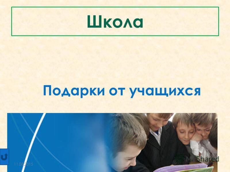 Школа Подарки от учащихся 11.08.201511