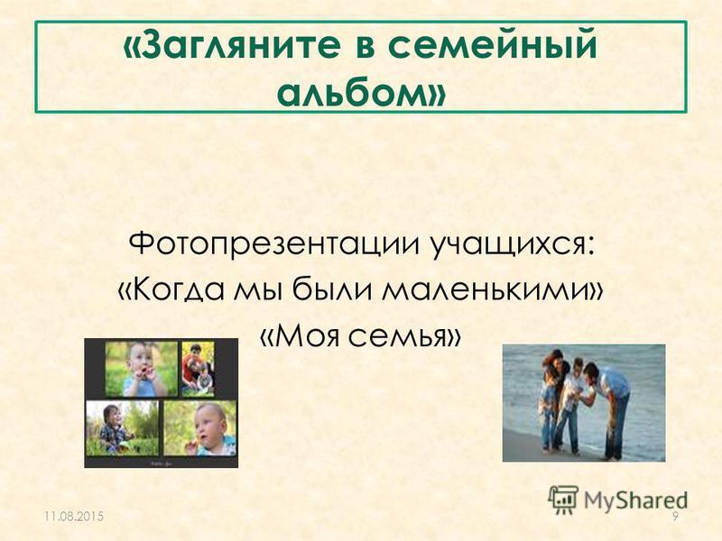 «Загляните в семейный альбом» Фотопрезентации учащихся: «Когда мы были маленькими» «Моя семья» 11.08.20159