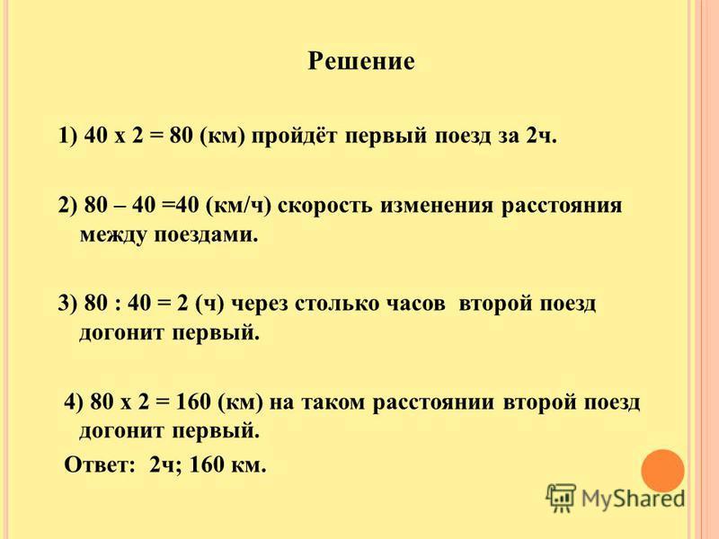 V = 80 км/ч V = 40 км/ч t = ? ч S =? км t = 2 ч