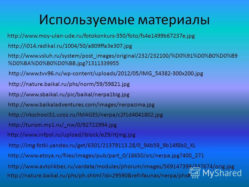 Используемые материалы http://www.moy-ulan-ude.ru/fotokonkurs-350/foto/fs4e1499b67237e.jpg http://i014.radikal.ru/1004/50/a809ffa3e307. jpg http://www.vsluh.ru/system/post_images/original/232/232100/%D0%91%D0%B0%D0%B9 %D0%BA%D0%B0%D0%BB.jpg?131133995