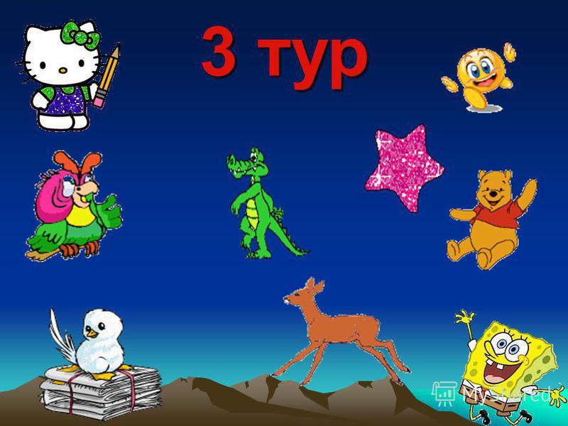 Я считаю, что на тропинке, Колобок встретил героев в такой последовательности: 1. Заяц 2. Медведь 3. Лиса 4.Волк
