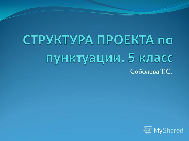 Соболева Т.С.