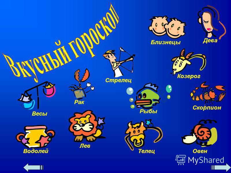 Любовный гороскоп лев и рак