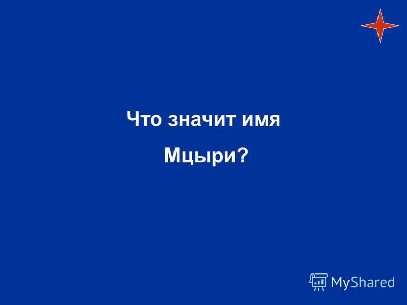 Петр Гринев надеялся, что будет служить в Петербурге, но был направлен в …. Назовите город, куда отправляет отец Петрушу?