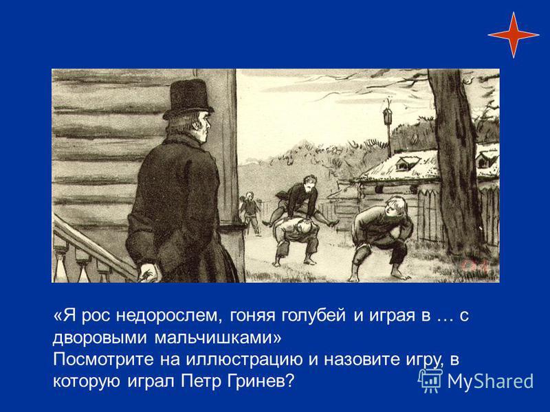 1 тур 1000 800 500 300 200 Предметы Как называется? М.Ю.Лермонтов«Мцыри» А.С. Пушкин «Капитанская дочка»