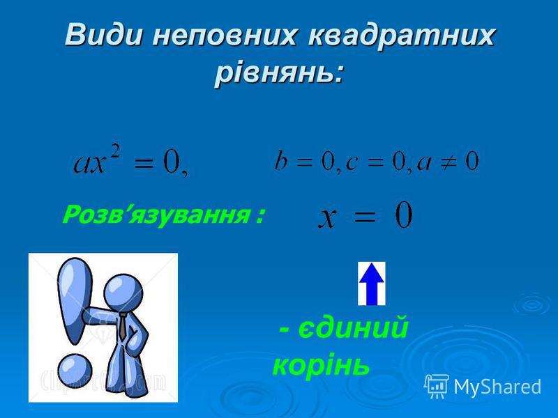 Види неповних квадратних рівнянь: Розвязування : - єдиний корінь