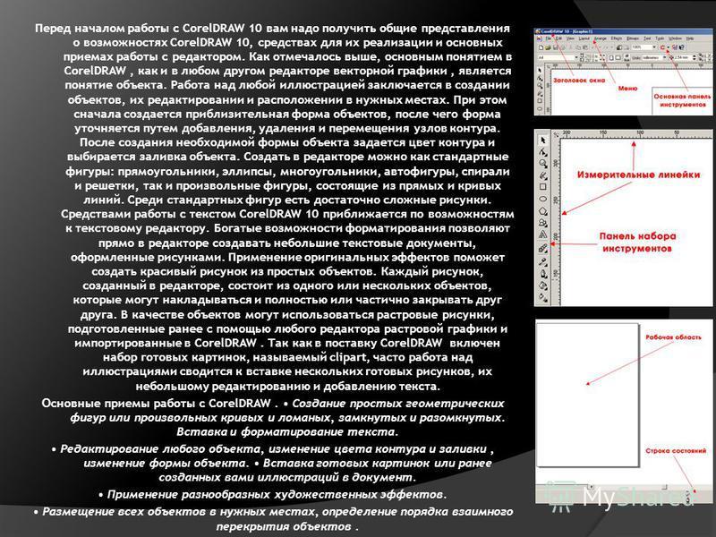 Перед началом работы с CorelDRAW 10 вам надо получить общие представления о возможностях CorelDRAW 10, средствах для их реализации и основных приемах работы с редактором. Как отмечалось выше, основным понятием в CorelDRAW, как и в любом другом редакт