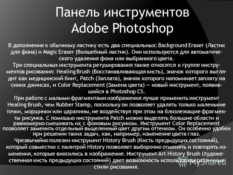 Панель инструментов Adobe Photoshop В дополнение к обычному ластику есть два специальных: Background Eraser (Ластик для фона) и Magic Eraser (Волшебный ластик). Они используются для автоматического удаления фона или выбранного цвета. Три специальных