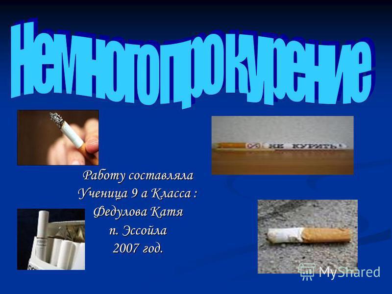 Работу составляла Ученица 9 а Класса : Федулова Катя п. Эссойла 2007 год.