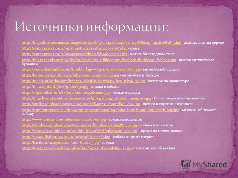 http://img0.liveinternet.ru/images/attach/b/3/10/441/10441280_1196680149_1195670878_5. jpg - львица спит на дереве http://img0.liveinternet.ru/images/attach/b/3/10/441/10441280_1196680149_1195670878_5. jpg http://stat17.privet.ru/lr/0912819684daca228