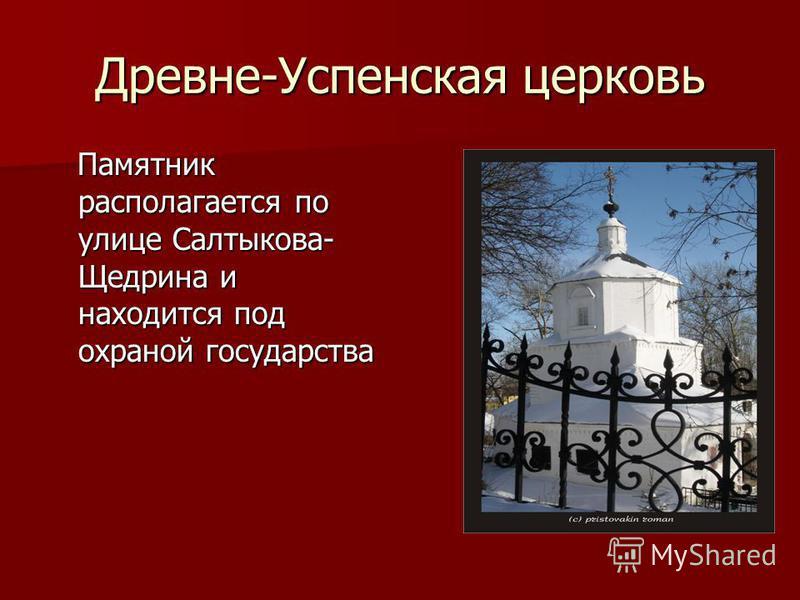 Древне-Успенская церковь Памятник располагается по улице Салтыкова- Щедрина и находится под охраной государства Памятник располагается по улице Салтыкова- Щедрина и находится под охраной государства