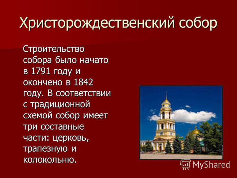 Христорождественский собор Строительство собора было начато в 1791 году и окончено в 1842 году. В соответствии с традиционной схемой собор имеет три составные части: церковь, трапезную и колокольню. Строительство собора было начато в 1791 году и окон