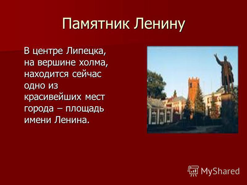 Памятник Ленину В центре Липецка, на вершине холма, находится сейчас одно из красивейших мест города – площадь имени Ленина. В центре Липецка, на вершине холма, находится сейчас одно из красивейших мест города – площадь имени Ленина.