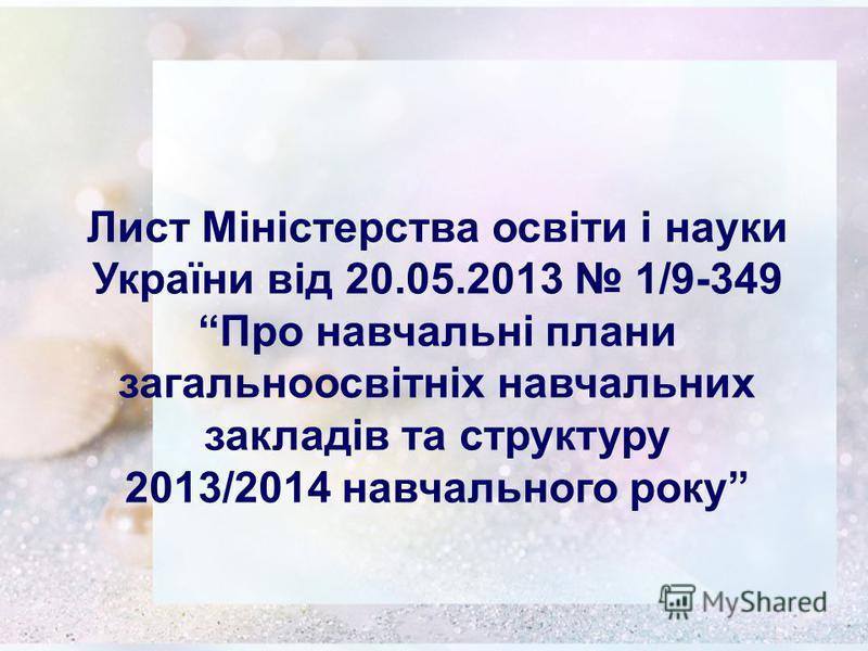 Лист Міністерства освіти і науки України від 20.05.2013 1/9-349 Про навчальні плани загальноосвітніх навчальних закладів та структуру 2013/2014 навчального року