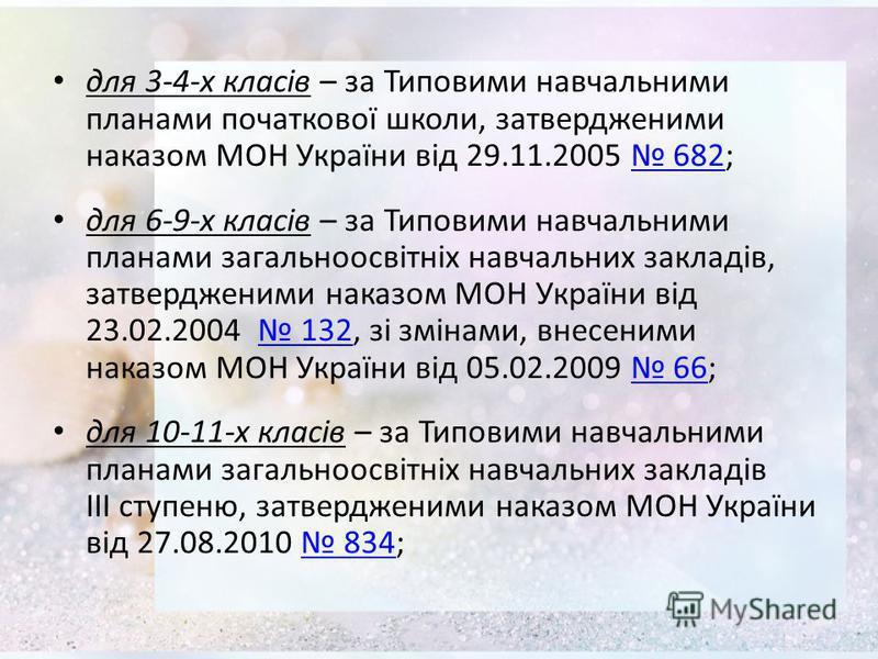 для 3-4-х класів – за Типовими навчальними планами початкової школи, затвердженими наказом МОН України від 29.11.2005 682; 682 для 6-9-х класів – за Типовими навчальними планами загальноосвітніх навчальних закладів, затвердженими наказом МОН України